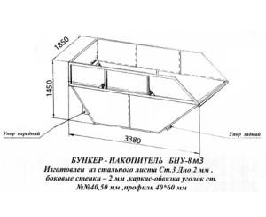 Чертеж контейнера 8 кубометров